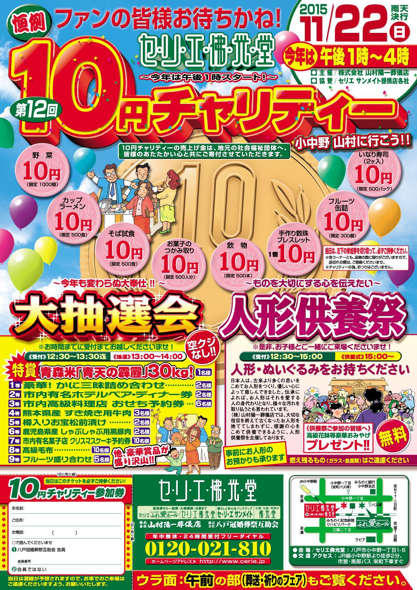 第12回10円チャリティー